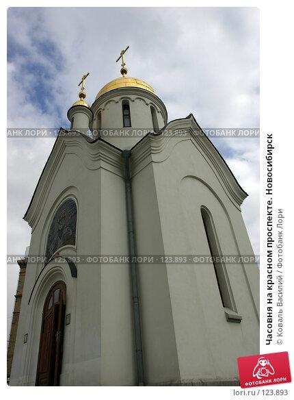 Часовня на красном проспекте. Новосибирск, фото № 123893, снято 16 апреля 2005 г. (c) Коваль Василий / Фотобанк Лори
