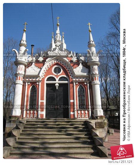 Часовня на Преображенском кладбище, 1804г., Москва, фото № 251121, снято 30 марта 2008 г. (c) ИВА Афонская / Фотобанк Лори