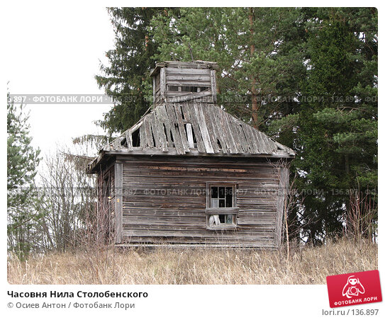 Часовня Нила Столобенского, фото № 136897, снято 12 ноября 2007 г. (c) Осиев Антон / Фотобанк Лори