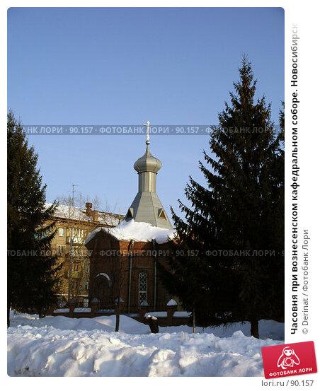 Часовня при вознесенском кафедральном соборе. Новосибирск, фото № 90157, снято 15 марта 2005 г. (c) Derinat / Фотобанк Лори
