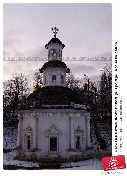 Часовня Пятницкого колодца, Троице-Сергиева лавра, фото № 287429, снято 1 марта 2008 г. (c) Sergey Toronto / Фотобанк Лори