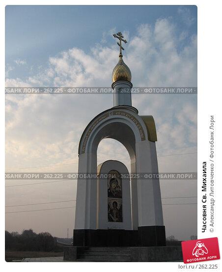 Часовня Св. Михаила, фото № 262225, снято 11 апреля 2008 г. (c) Александр Литовченко / Фотобанк Лори