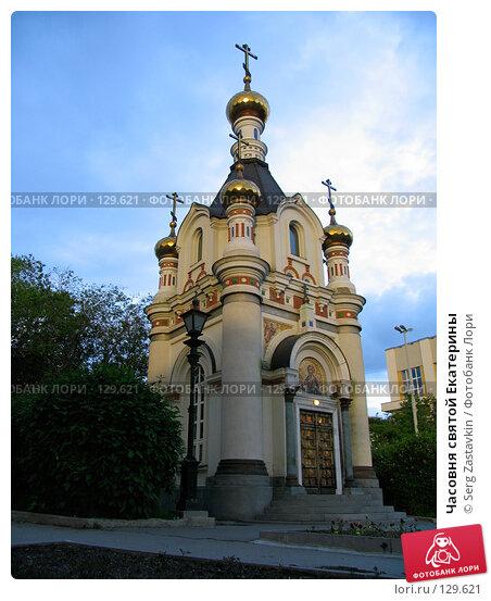 Купить «Часовня святой Екатерины», фото № 129621, снято 12 июня 2005 г. (c) Serg Zastavkin / Фотобанк Лори