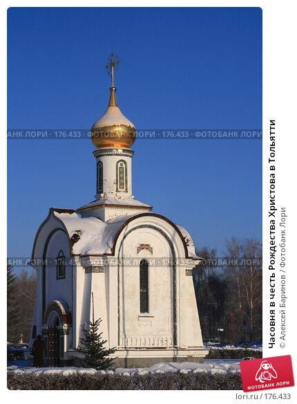 Часовня в честь Рождества Христова в Тольятти, фото № 176433, снято 5 января 2008 г. (c) Алексей Баринов / Фотобанк Лори