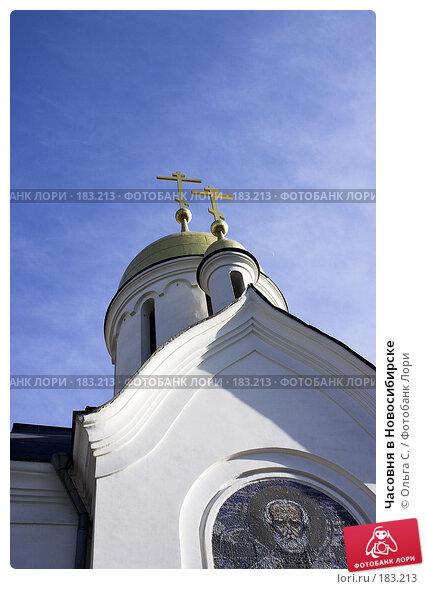Купить «Часовня в Новосибирске», фото № 183213, снято 20 апреля 2018 г. (c) Ольга С. / Фотобанк Лори