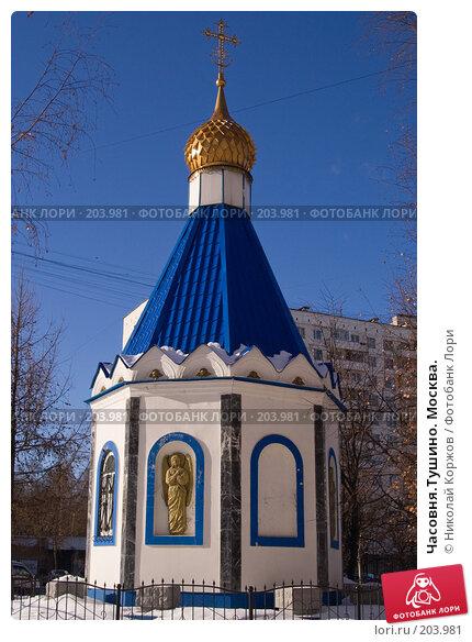 Часовня.Тушино. Москва., фото № 203981, снято 16 февраля 2008 г. (c) Николай Коржов / Фотобанк Лори
