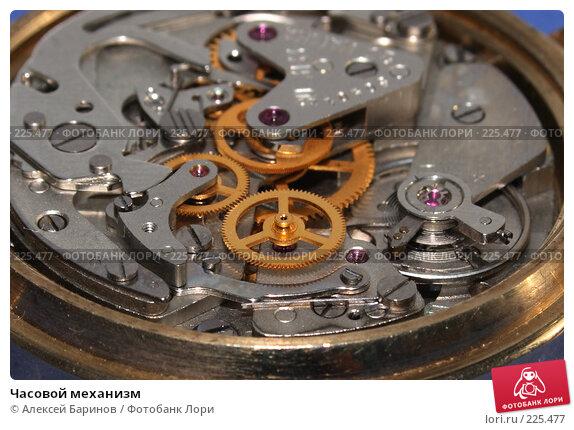 Часовой механизм, фото № 225477, снято 21 февраля 2008 г. (c) Алексей Баринов / Фотобанк Лори