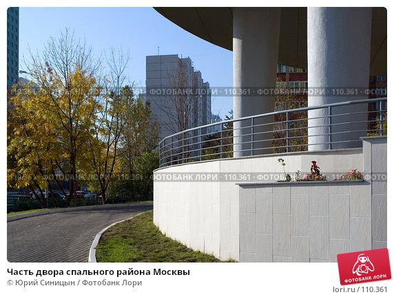 Часть двора спального района Москвы, фото № 110361, снято 26 сентября 2007 г. (c) Юрий Синицын / Фотобанк Лори