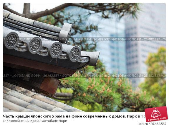 Часть крыши японского храма на фоне современных домов. Парк в Токио, Япония, фото № 26482537, снято 10 апреля 2013 г. (c) Кекяляйнен Андрей / Фотобанк Лори