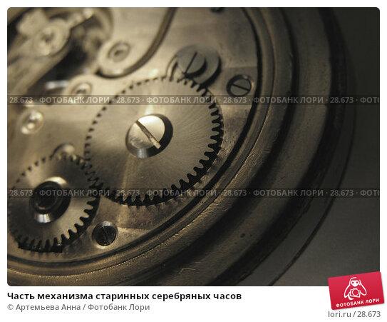 Купить «Часть механизма старинных серебряных часов», фото № 28673, снято 20 апреля 2018 г. (c) Артемьева Анна / Фотобанк Лори