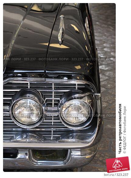 Купить «Часть ретроавтомобиля», фото № 323237, снято 15 июня 2008 г. (c) ФЕДЛОГ.РФ / Фотобанк Лори
