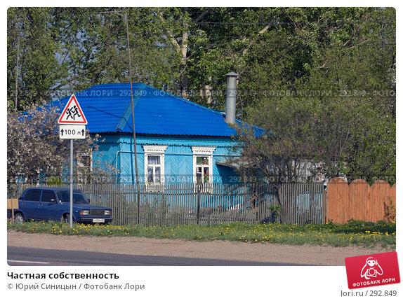 Частная собственность, фото № 292849, снято 18 мая 2008 г. (c) Юрий Синицын / Фотобанк Лори