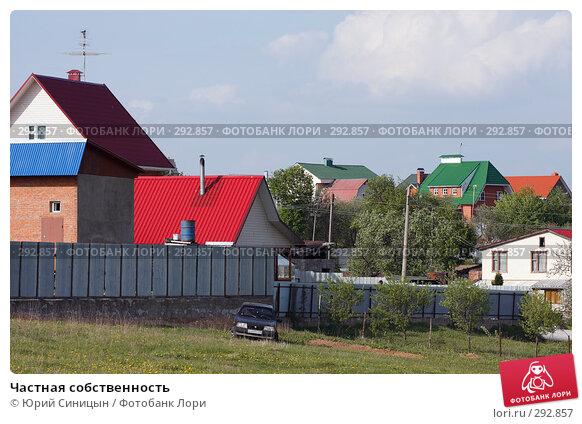 Частная собственность, фото № 292857, снято 18 мая 2008 г. (c) Юрий Синицын / Фотобанк Лори