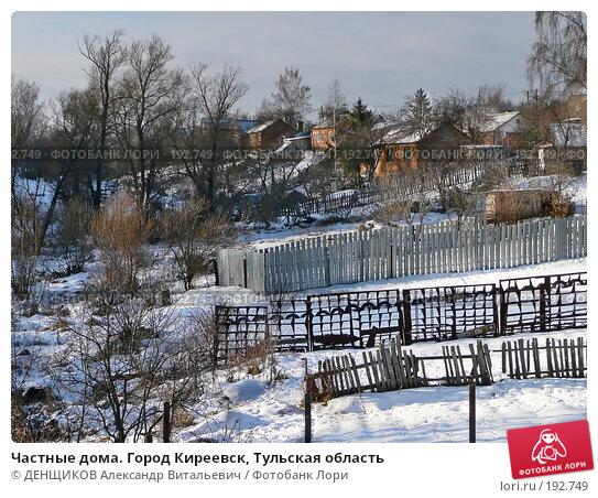 Частные дома, фото № 192749, снято 1 января 2008 г. (c) ДЕНЩИКОВ Александр Витальевич / Фотобанк Лори