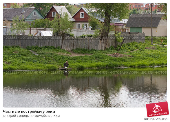 Частные постройки у реки, фото № 292833, снято 18 мая 2008 г. (c) Юрий Синицын / Фотобанк Лори