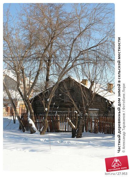 Частный деревянный дом зимой в сельской местности, эксклюзивное фото № 27953, снято 25 февраля 2007 г. (c) Александр Тараканов / Фотобанк Лори