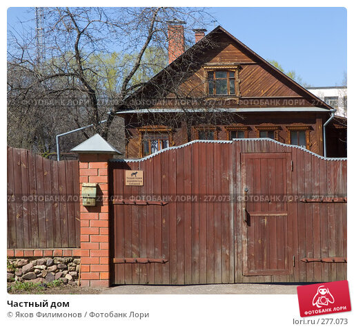 Частный дом, фото № 277073, снято 26 апреля 2008 г. (c) Яков Филимонов / Фотобанк Лори