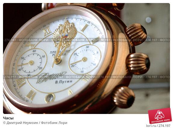 Часы, эксклюзивное фото № 274197, снято 23 апреля 2004 г. (c) Дмитрий Неумоин / Фотобанк Лори