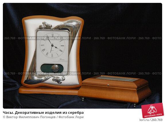 Часы. Декоративные изделия из серебра, фото № 260769, снято 16 марта 2005 г. (c) Виктор Филиппович Погонцев / Фотобанк Лори