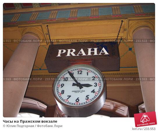 Купить «Часы на Пражском вокзале», фото № 233553, снято 16 марта 2008 г. (c) Юлия Селезнева / Фотобанк Лори