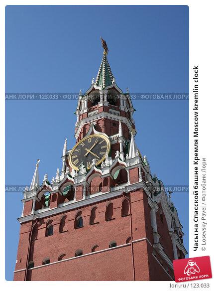 Часы на Спасской башне Кремля Moscow kremlin clock, фото № 123033, снято 25 марта 2006 г. (c) Losevsky Pavel / Фотобанк Лори
