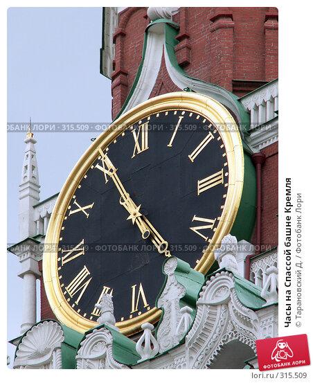 Часы на Спассой башне Кремля, фото № 315509, снято 30 июля 2006 г. (c) Тарановский Д. / Фотобанк Лори