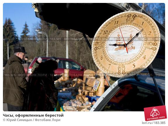 Часы, оформленные берестой, фото № 183385, снято 8 января 2008 г. (c) Юрий Синицын / Фотобанк Лори