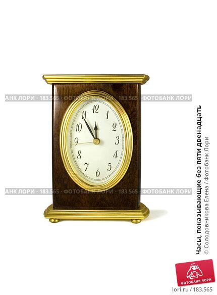 Часы, показывающие без пяти двенадцать, фото № 183565, снято 5 декабря 2006 г. (c) Солодовникова Елена / Фотобанк Лори