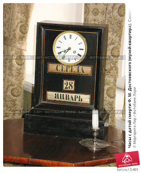 Часы с датой смерти Ф. М. Достоевского (музей-квартира). Санкт-Петербург, фото № 3401, снято 17 августа 2017 г. (c) Маргарита Лир / Фотобанк Лори