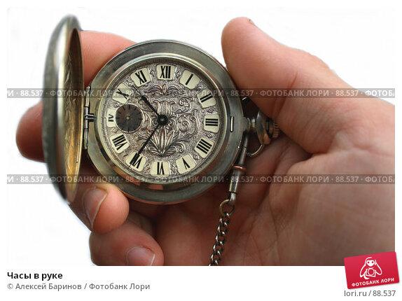 Купить «Часы в руке», фото № 88537, снято 26 сентября 2007 г. (c) Алексей Баринов / Фотобанк Лори