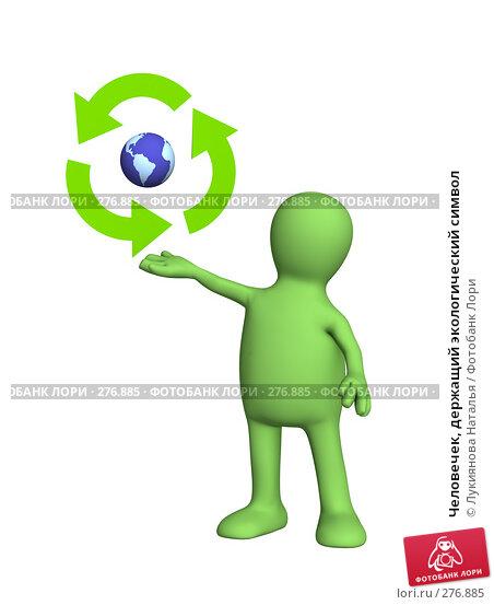 Человечек, держащий экологический символ, иллюстрация № 276885 (c) Лукиянова Наталья / Фотобанк Лори