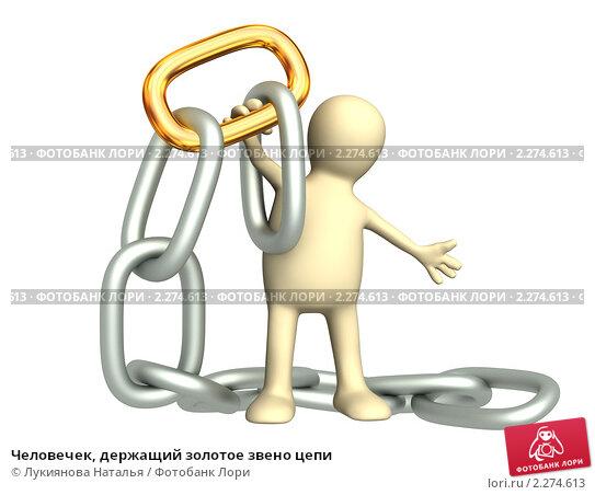 Купить «Человечек, держащий золотое звено цепи», иллюстрация № 2274613 (c) Лукиянова Наталья / Фотобанк Лори