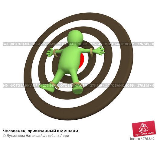 Человечек, привязанный к мишени, иллюстрация № 276849 (c) Лукиянова Наталья / Фотобанк Лори