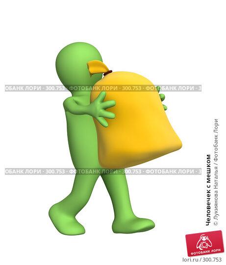 Человечек с мешком, иллюстрация № 300753 (c) Лукиянова Наталья / Фотобанк Лори