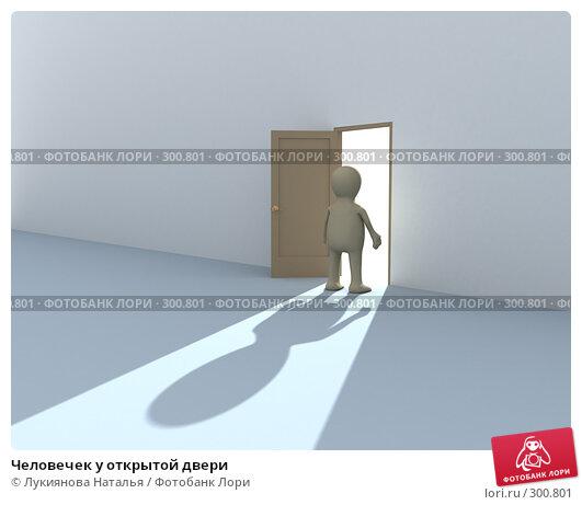 Человечек у открытой двери, иллюстрация № 300801 (c) Лукиянова Наталья / Фотобанк Лори