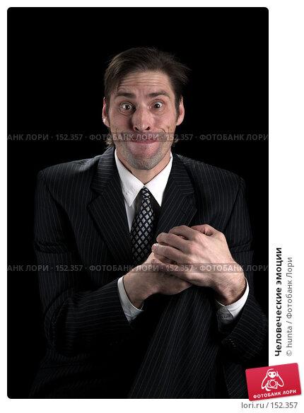 Человеческие эмоции, фото № 152357, снято 13 ноября 2007 г. (c) hunta / Фотобанк Лори