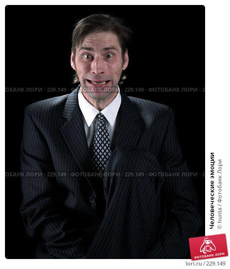 Человеческие эмоции, фото № 229149, снято 13 ноября 2007 г. (c) hunta / Фотобанк Лори