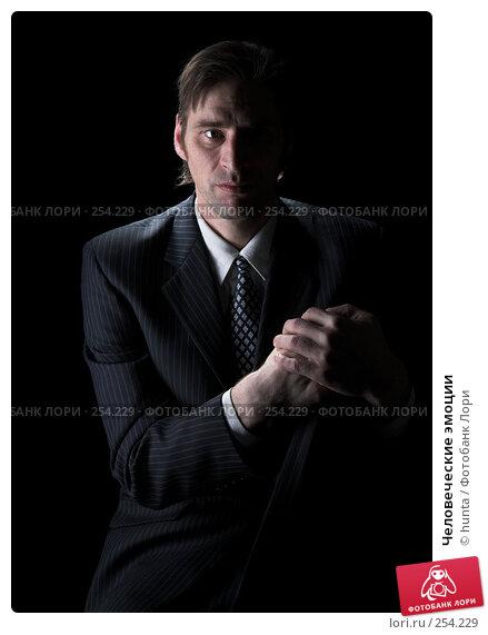 Человеческие эмоции, фото № 254229, снято 13 ноября 2007 г. (c) hunta / Фотобанк Лори