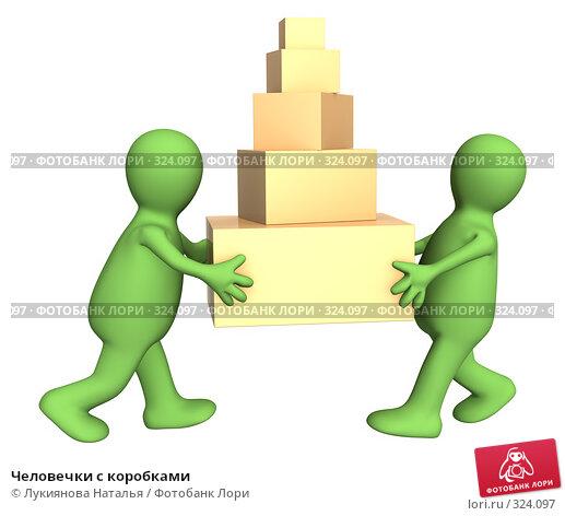 Человечки с коробками, иллюстрация № 324097 (c) Лукиянова Наталья / Фотобанк Лори