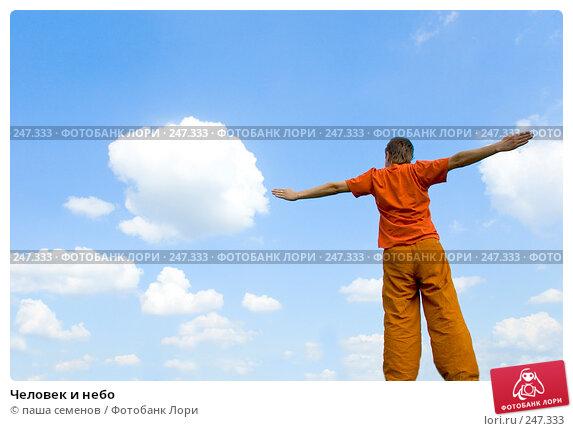 Человек и небо, фото № 247333, снято 16 августа 2007 г. (c) паша семенов / Фотобанк Лори