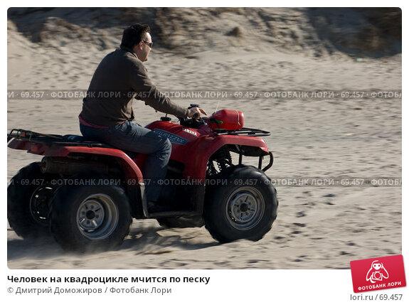 Человек на квадроцикле мчится по песку, фото № 69457, снято 15 апреля 2007 г. (c) Дмитрий Доможиров / Фотобанк Лори