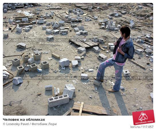 Купить «Человек на обломках», фото № 117057, снято 2 мая 2006 г. (c) Losevsky Pavel / Фотобанк Лори