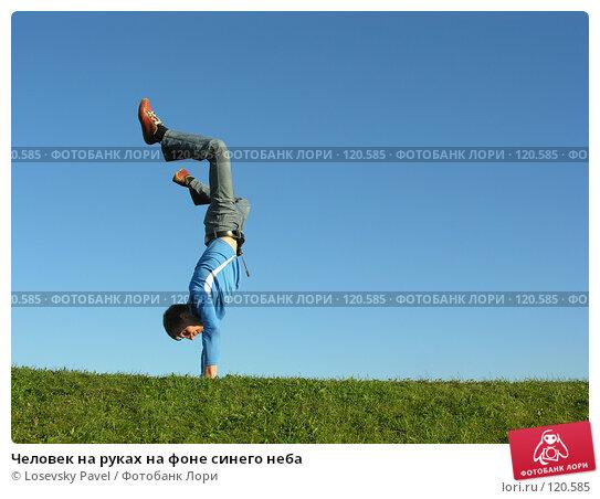 Купить «Человек на руках на фоне синего неба», фото № 120585, снято 20 августа 2005 г. (c) Losevsky Pavel / Фотобанк Лори