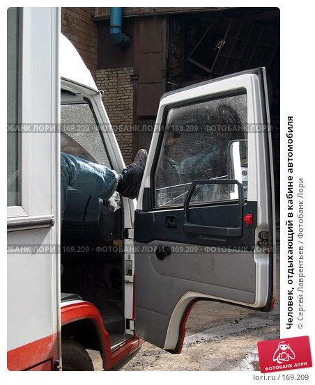 Человек, отдыхающий в кабине автомобиля, фото № 169209, снято 25 июня 2003 г. (c) Сергей Лаврентьев / Фотобанк Лори