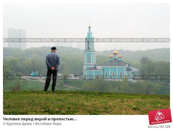 Купить «Человек перед верой и пропастью...», фото № 87129, снято 11 апреля 2007 г. (c) Крупнов Денис / Фотобанк Лори