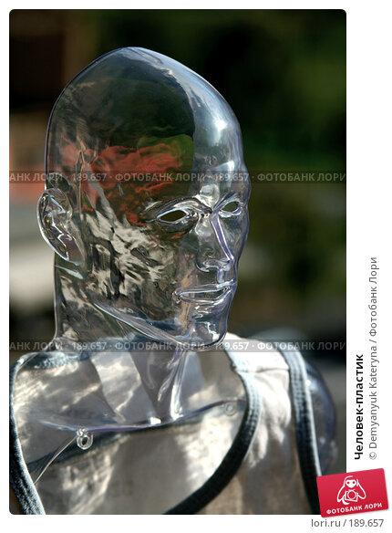 Купить «Человек-пластик», фото № 189657, снято 28 сентября 2007 г. (c) Demyanyuk Kateryna / Фотобанк Лори