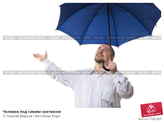 Человек под синим зонтиком, фото № 129201, снято 8 марта 2007 г. (c) Георгий Марков / Фотобанк Лори