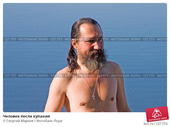 Купить «Человек после купания», фото № 127773, снято 2 августа 2006 г. (c) Георгий Марков / Фотобанк Лори