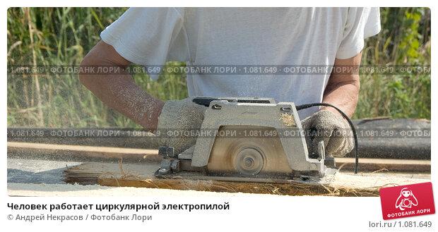 Купить «Человек работает циркулярной электропилой», фото № 1081649, снято 12 августа 2009 г. (c) Андрей Некрасов / Фотобанк Лори