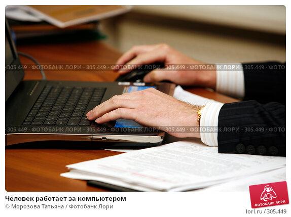 Человек работает за компьютером, фото № 305449, снято 27 мая 2008 г. (c) Морозова Татьяна / Фотобанк Лори